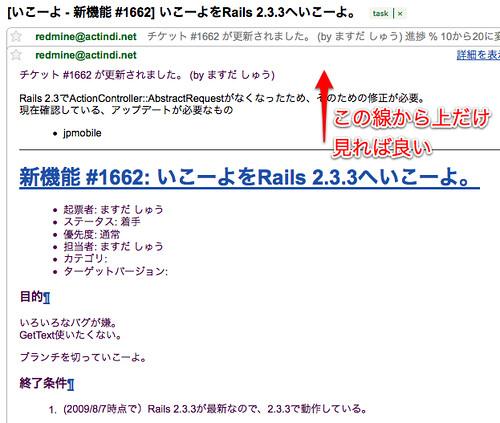 [いこーよ </del> 新機能 #1662] いこーよをRails 2.3.3へいこーよ。 <del> komagata@gmail.com </del> Gmail