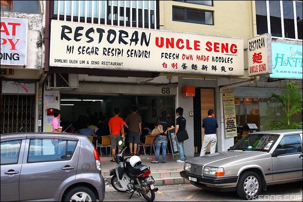 uncle-seng-ss15