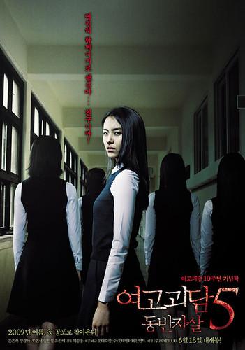 韓片:女高怪談5結伴自殺海報