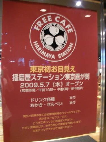 0円カフェ