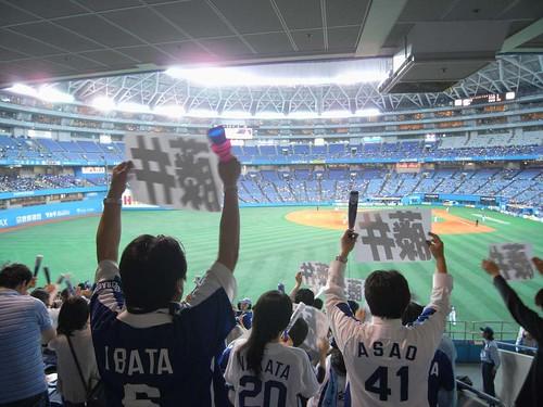 京セラドーム大阪2009-11