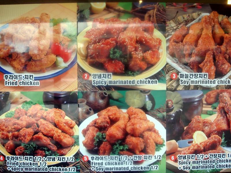 KyoChon menu