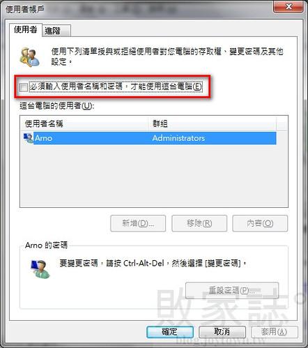 勾選必須輸入使用者名稱和密碼