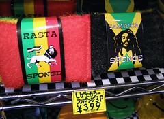 Rasta Sponge