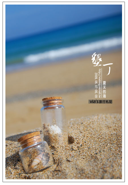 【墾丁景點】來渡假吧~墾丁夏都飯店海灘實景37