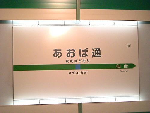 あおば通駅/Aoba-Dori Station