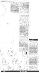 TUFAIL HOSHIYARPURI'S ARTICLE ABOUT AANIS MOEEN.(QOUMI AKHBAR-MAGAZINE.KARACHI) (AANIS MOEEN ACADEMY) Tags: 4th article page about akhbar moeen of magazaine tufail aanis qoumi hoshiyarpuris