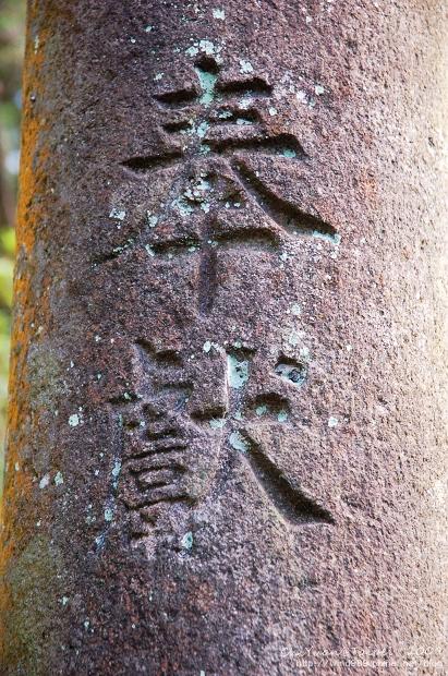 侯硐神社09.jpg