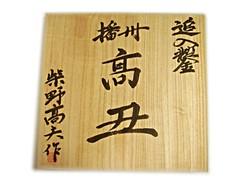 Takaushi damascus chisels bload
