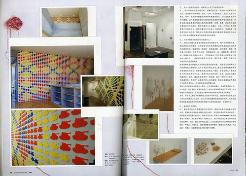 2009 art+design :: pg 7/8