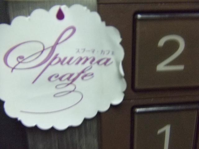 スプーマカフェ SPUMA 広島3