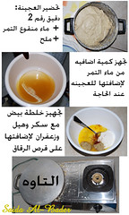 عمل خبز الرقاق 1 (zoom_artbrush) Tags: خبز منزل رمضان طبخ مقادير تجهيز استعداد رقاق قراقيش خلطات
