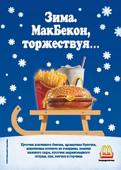 mcd_McBacon (Sviatoslav Semenitski) Tags: print advertising mcdonalds minsk mcbacon