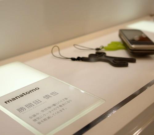 manatomo :insulator for cell-phone