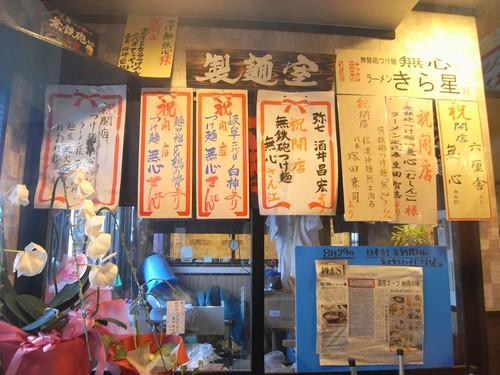 無鉄砲つけ麺『無心』@奈良市-03