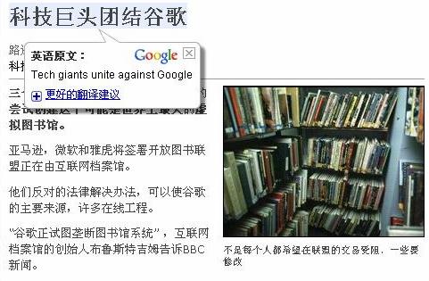 谷歌的翻译