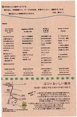 はけのおいしい朝市(ウラ)
