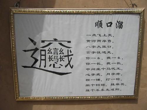 陕西话里的性交拟声词