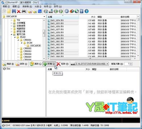 CDBurnerXP-06