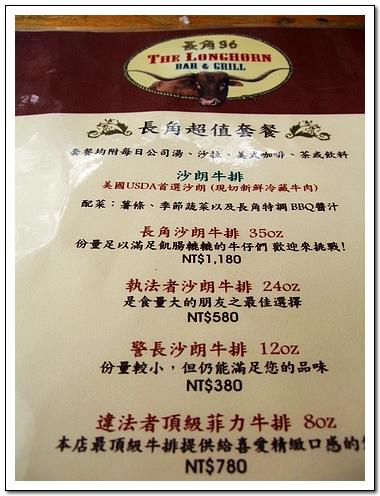 長角menu