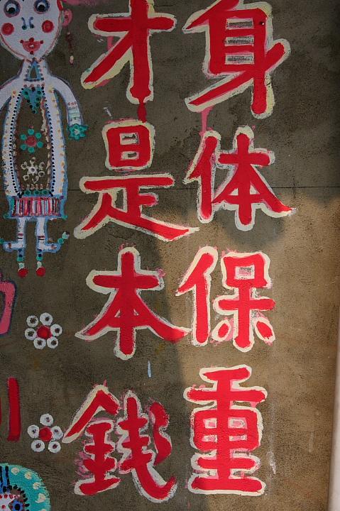 彩虹眷村(春安路56巷)0010