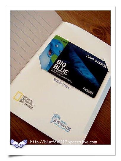 090919-2花宜6輪4日遊_花蓮海洋公園03_海洋永續護照&藍鯨紀念票卡