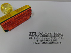 STS Network Japan New Address Stamp
