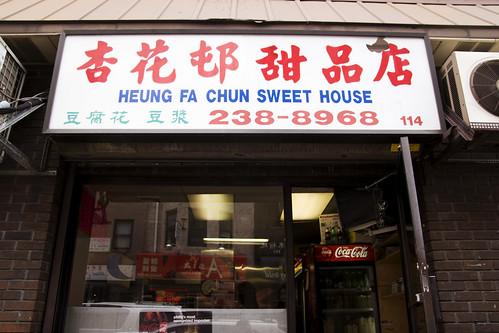 Heung Fa Chun Sweet House