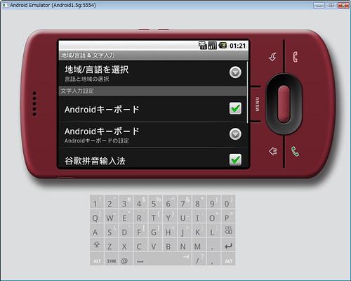 Androidエミュレータの日本語化