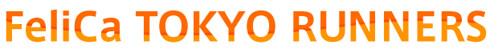 Felica Tokyo Runners_logo