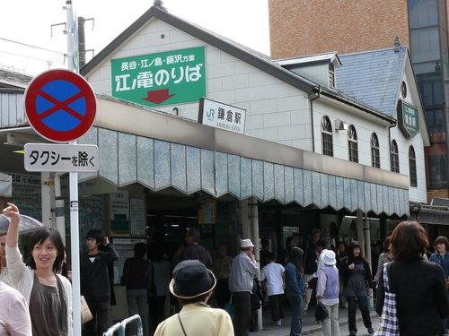 JR鐮倉站