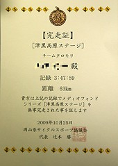 メディオフォンド津黒高原ステージ #12