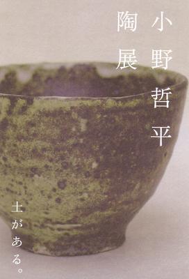 ■小野哲平 陶展■