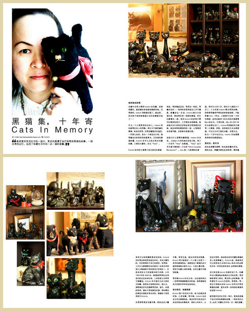 "My black cat collection and me in Chinese magazine ""i-City"""