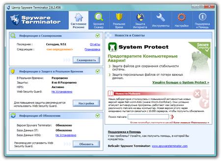 spyware terminator 2009