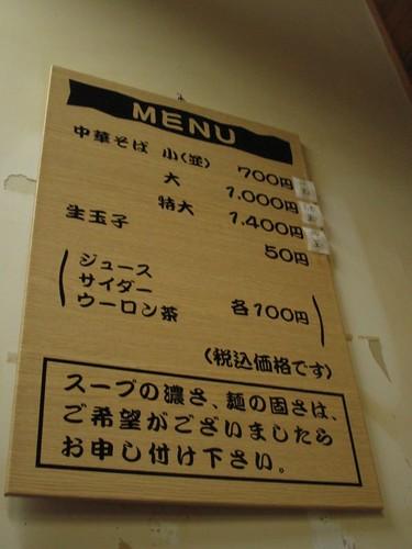 富山ブラック『大喜』西町本店-06