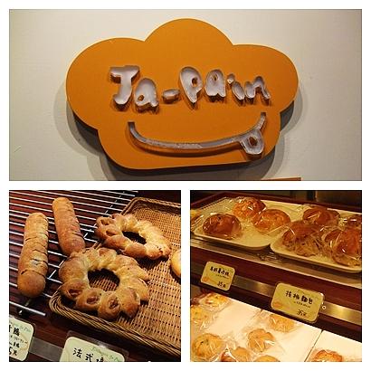 Japain日式手工麵包