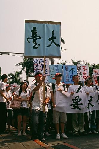 531台灣醫學生遊行 - 531 Protest Against Flawed Doctor License Qualification.