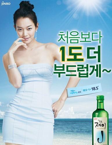 Shin Min Nah