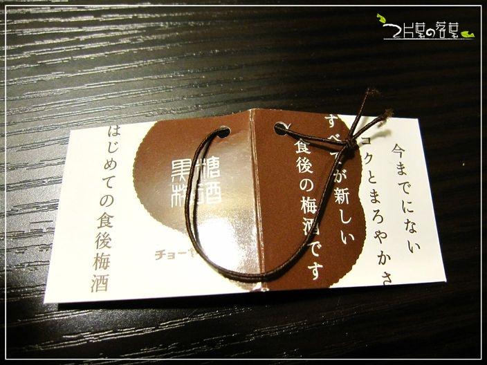 黑糖梅酒_02.JPG