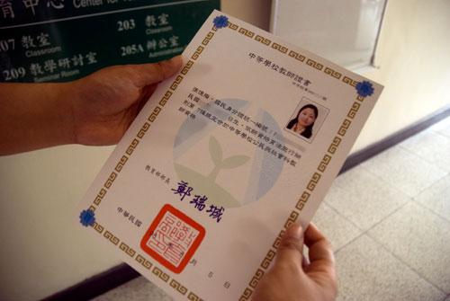 公民與社會教師證