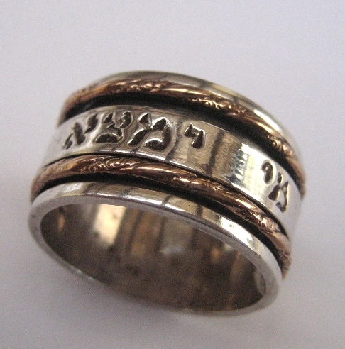 Jewish Wedding Band Spining Rings Hebrew Engraved LOVE