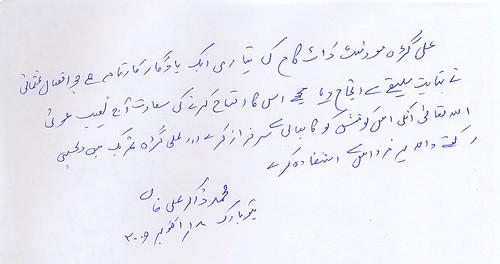 MZAK Message
