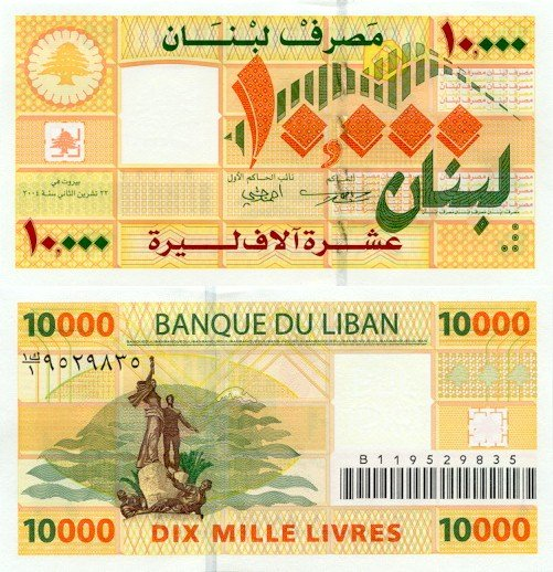 10000 Livres Libanon 2004
