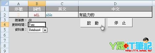 免費背單字軟體-12