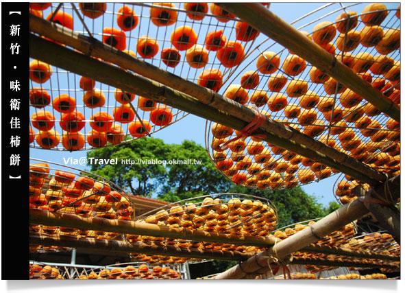 新竹柿餅-味衛佳柿餅