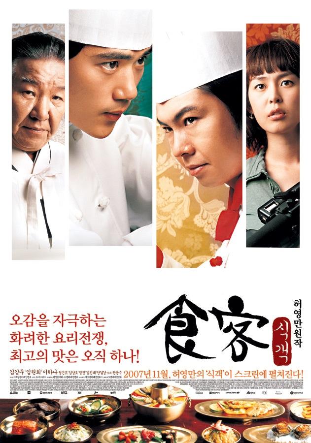 Le Grand Chef (2007) 3603505434_09e09fd912_o
