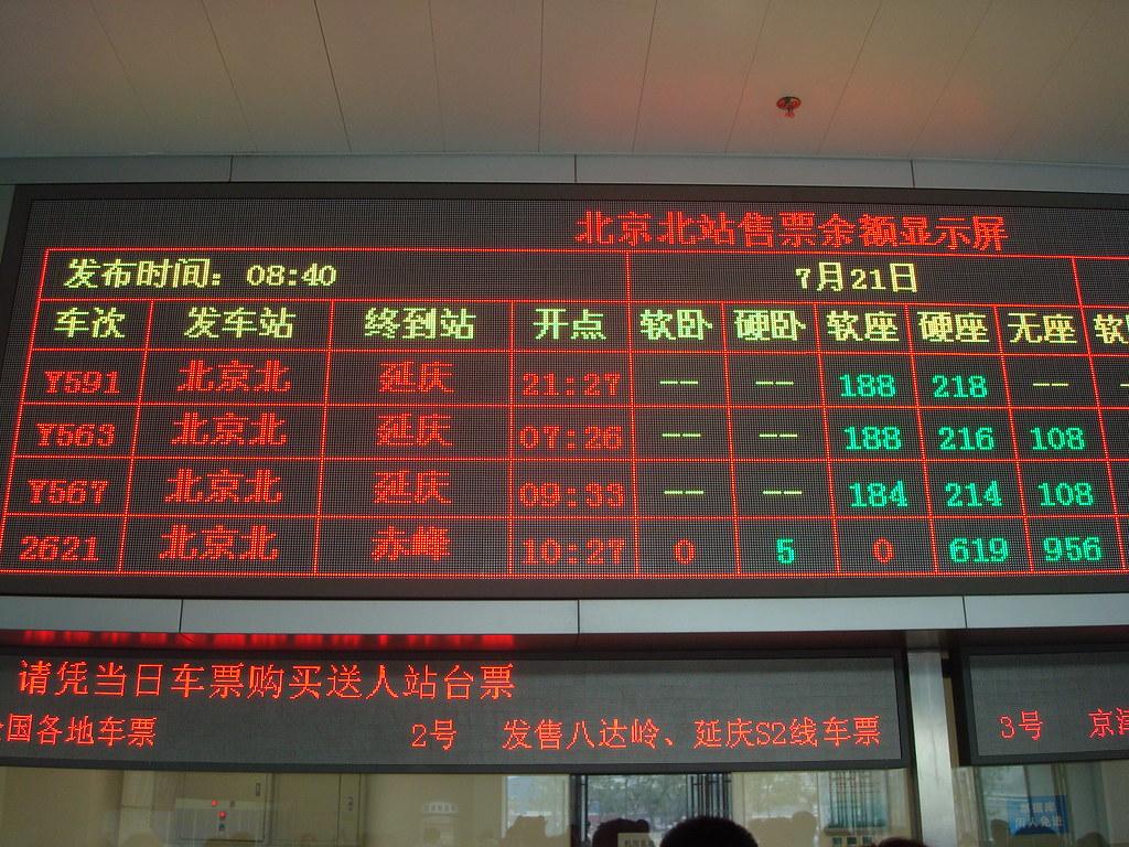 0933往延慶方向