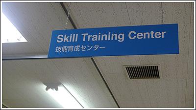 【EIZO】アフィリエイトイベントレポ:技能育成センター編
