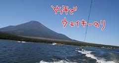 超綺麗な富士山。余裕なチナッキ☆